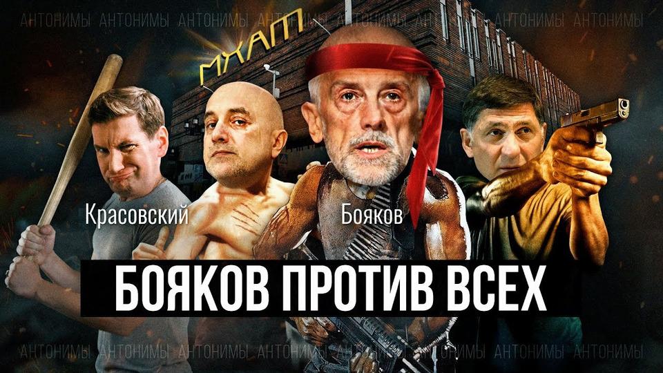 s01e29 — Эдуард Бояков: о национальном театре и уходе от либерализма