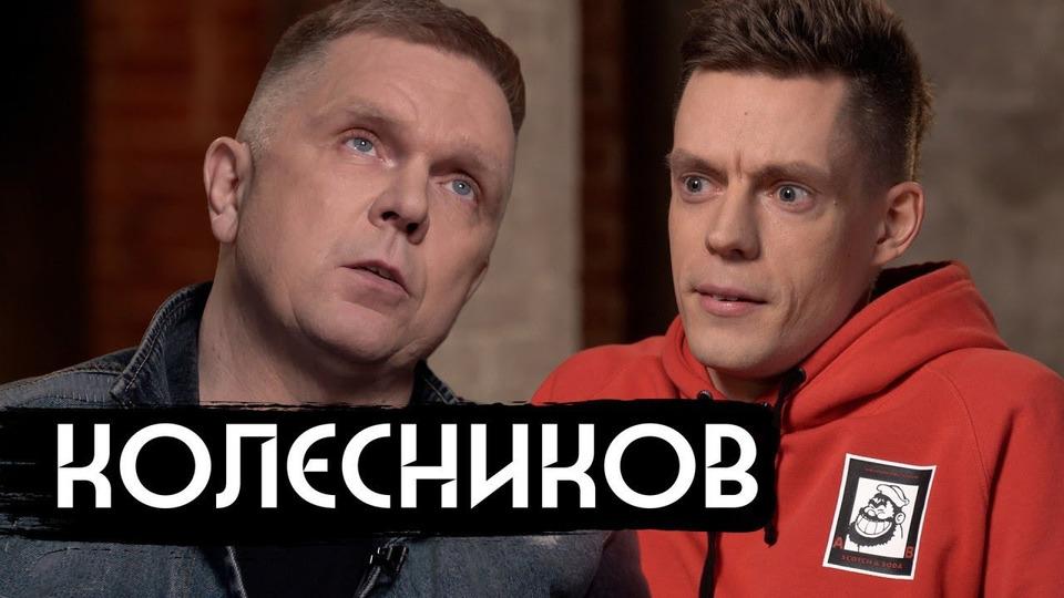 s07e03 — Андрей Колесников— летописец Путина