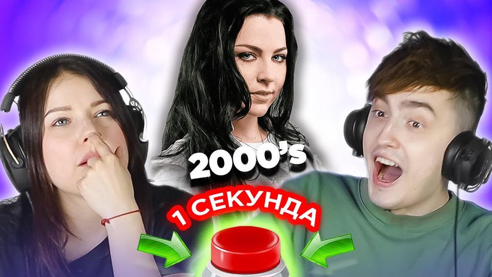 s2021e144 — УГАДАЙ ПЕСНЮ за1 секунду \ популярные хиты 2000-х \ Evanescence идругие