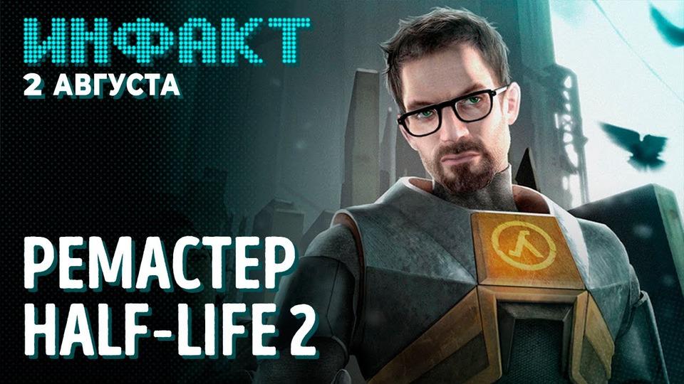 s07e140 — Ремастер Half-Life 2, итоги презентации Annapurna Interactive, релиз Encased, слепой спидран Sekiro…