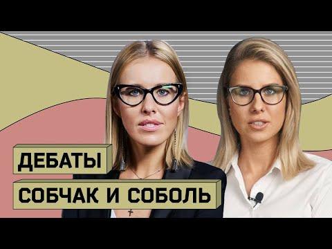 s01 special-57 — Дебаты: Ксения Собчак иЛюбовь Соболь «20 тысяч каждому: популизм или необходимость?»