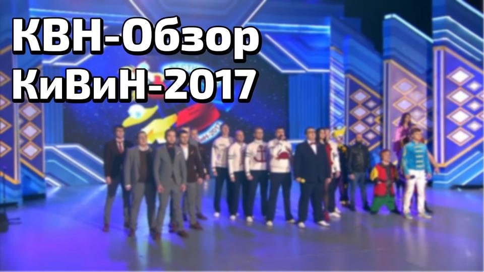 s03e03 — КВН-Обзор. Фестиваль 2017