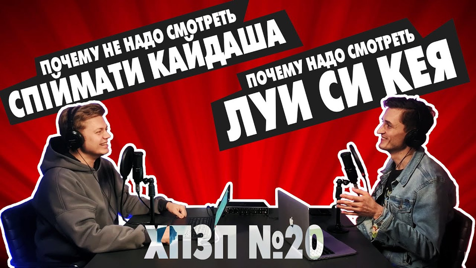 s2020e20 — Возвращение Луи СиКея, пост-харассмент, «Спіймати Кайдаша»