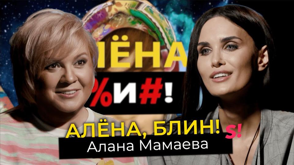 s01e75 — Алана Мамаева— развод иизмены мужа, все пластические операции, разборки сБоней