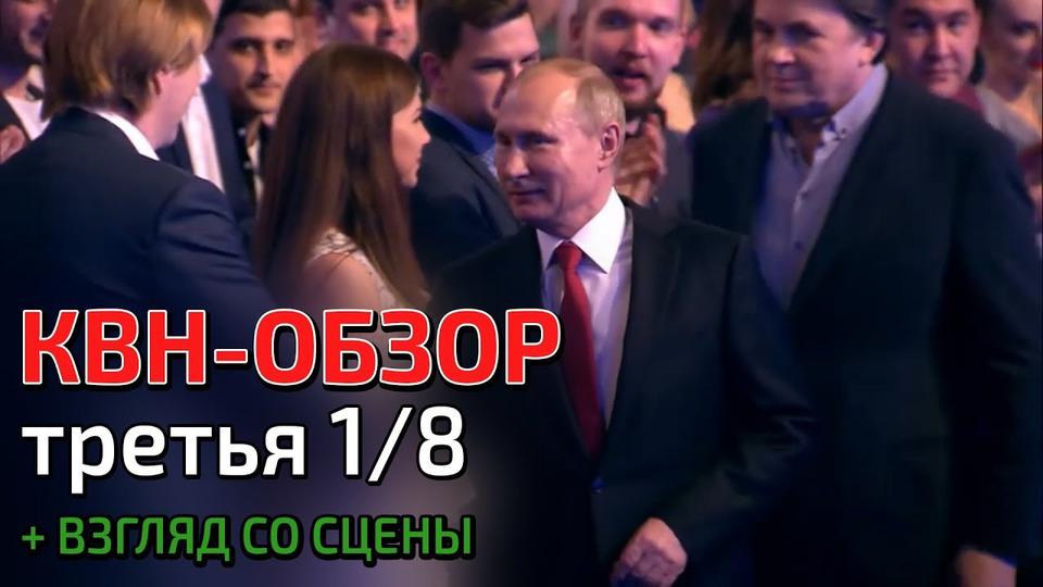 s04e07 — КВН-Обзор. Высшая лига. Третья 1/8 2018 + ВЗГЛЯД СОСЦЕНЫ