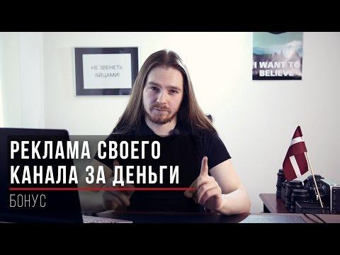 s01e06 — Реклама своего канала за деньги: как не надо продвигаться на YouTube