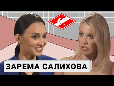 s02e47 — ЗАРЕМА САЛИХОВА: оФедуне, «Спартаке» ироссийском футболе