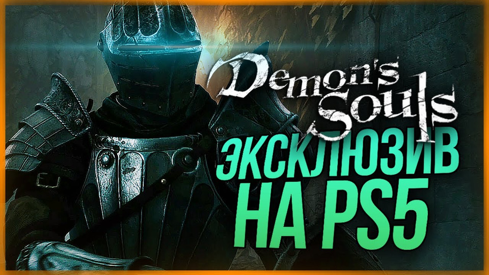 s11e06 — БРЕЙН ВПЕРВЫЕ ИГРАЕТ НАPS5 ВDemon's Souls Remake
