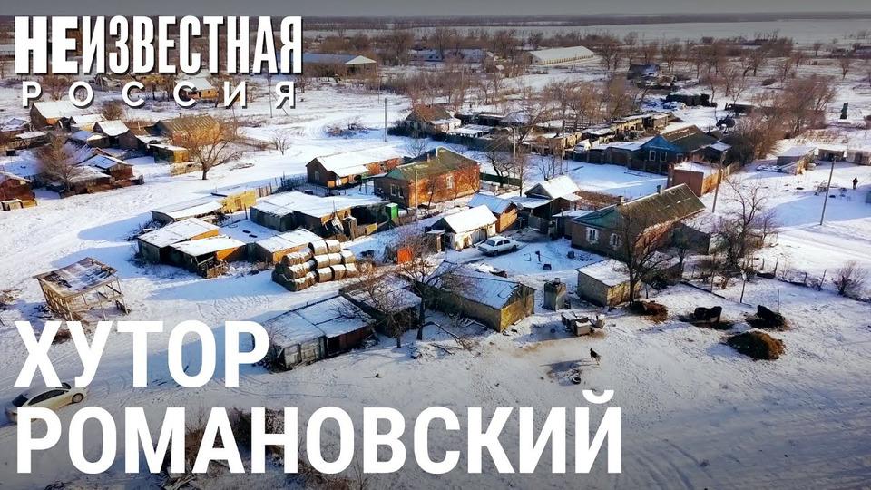 s06e01 — Обезвоженный хутор Романовский