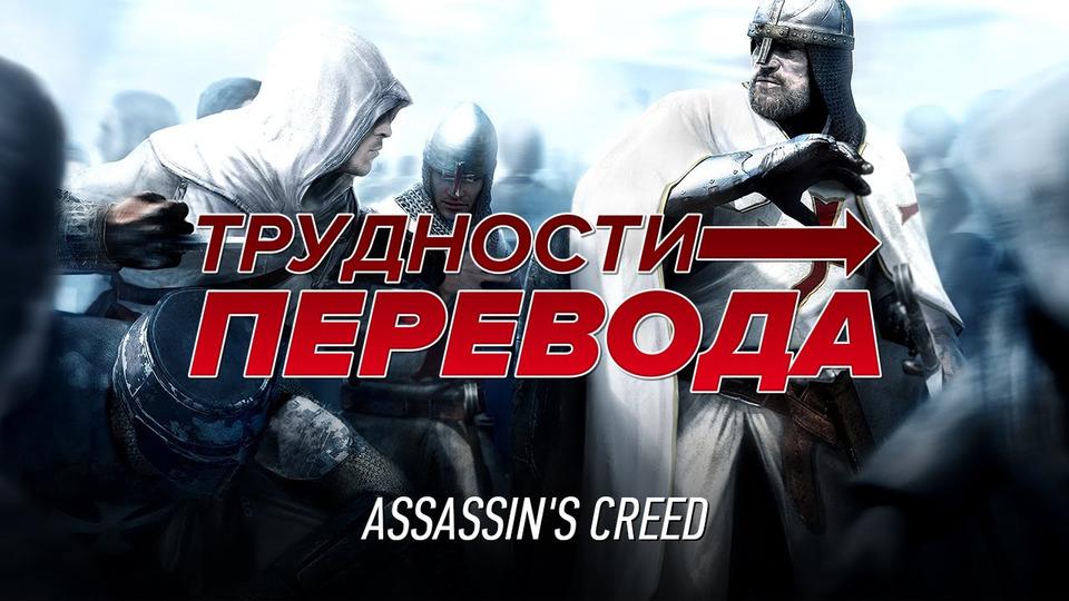 s01e04 — Трудности перевода. Assassin's Creed