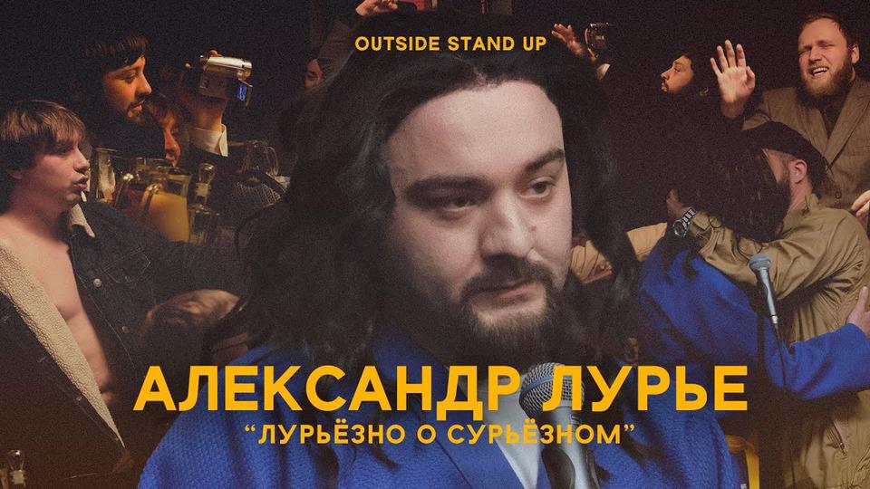 s02e11 — Александр Лурье «ЛУРЬЁЗНО ОСУРЬЁЗНОМ»