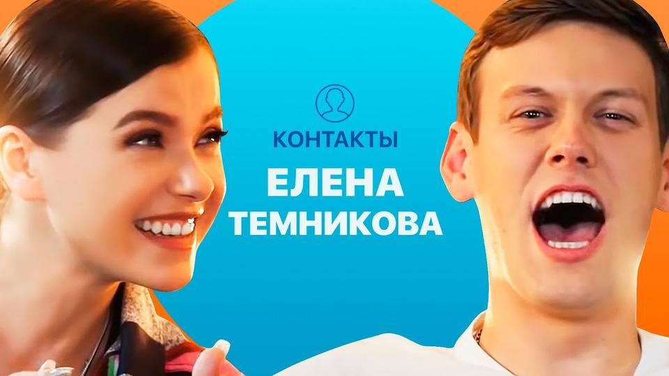 s01e04 — КОНТАКТЫ втелефоне Елены Темниковой: Лазарев, Миногарова, Амиран Чёрное Сердце