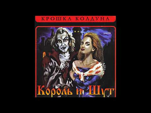s03 special-58 — Король иШут— Кукла Колдуна (1998, ранняя демо-версия)