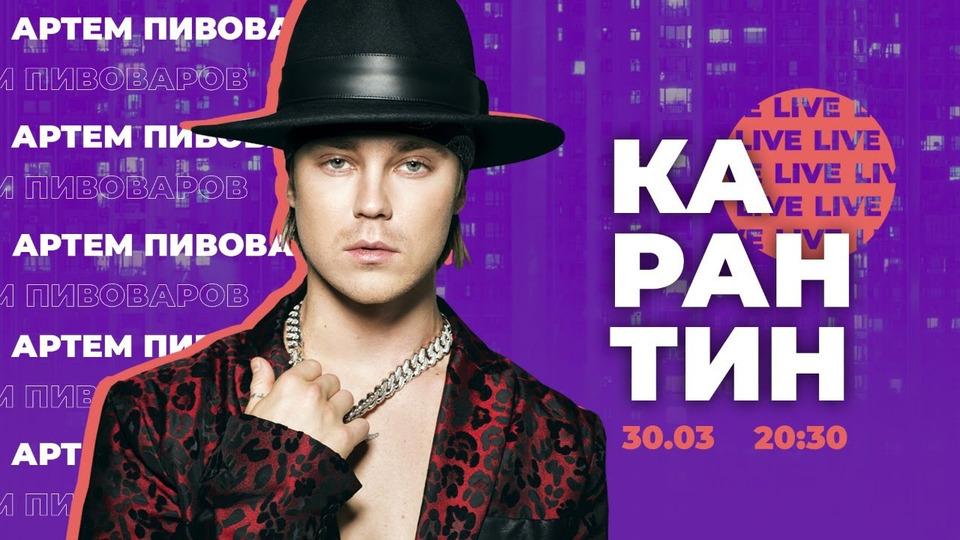 s2020 special-0 — АРТЕМ ПИВОВАРОВ / онлайн-концерт / 30.03 / Карантин LIVE