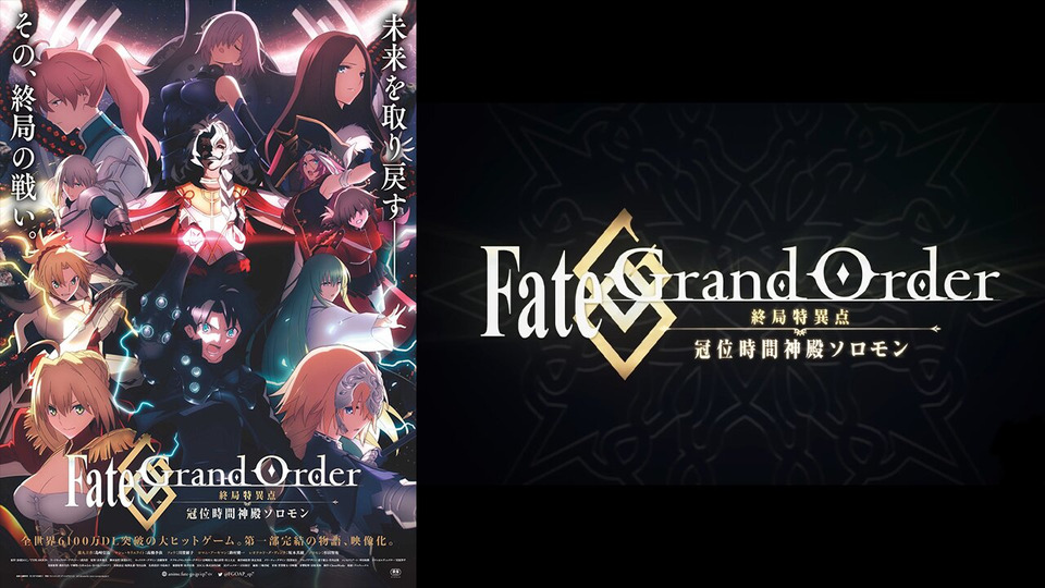 s01 special-11 — Fate/Grand Order: Final Singularity - The Grand Temple of Time: Solomon
