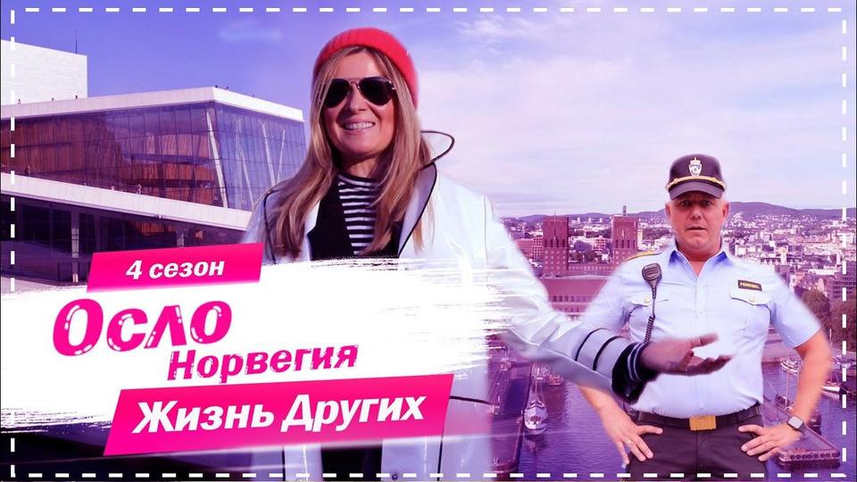 s04e13 — Выпуск 59. Осло