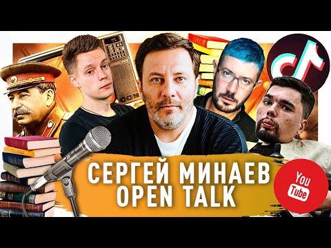 s02e02 — Open talk сСергеем Минаевым: про Лебедева, YouTube, Телевидение икниги / Минаев