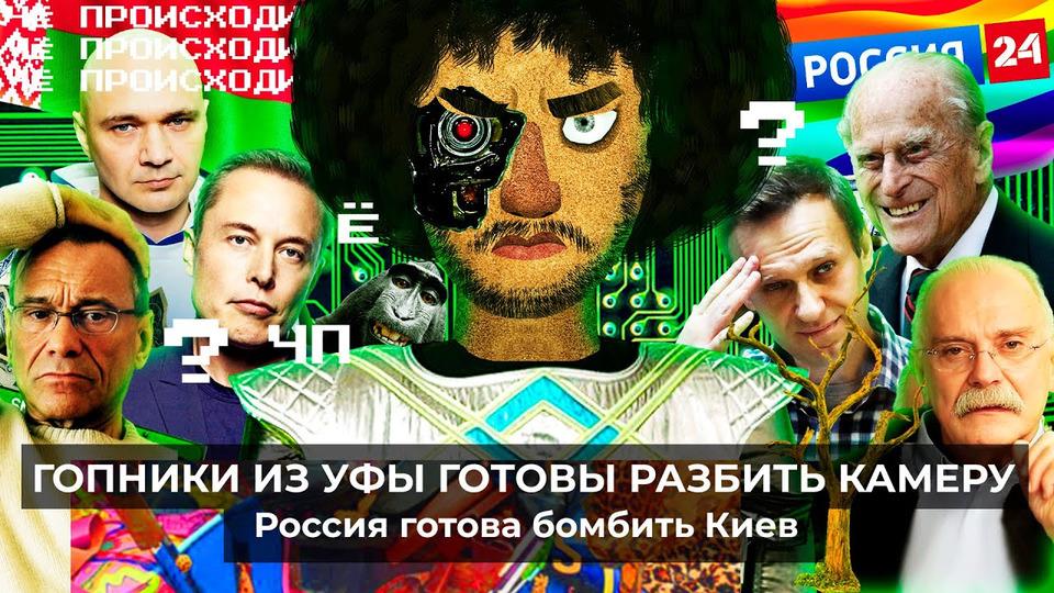 s05 special-0 — ЧёПроисходит #59 | ВДонбассе опять война, меня атаковали гопники, Навальный недопущен наRuTube
