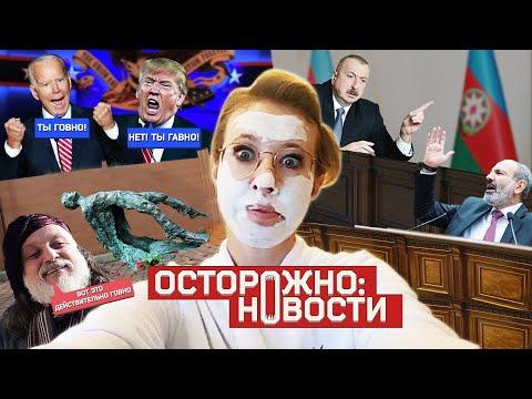 s02 special-13 — ОСТОРОЖНО: НОВОСТИ! Алиев vs Пашинян, Байден vs Трамп, Навальный vs Путин. Белорусы визгнании. #13