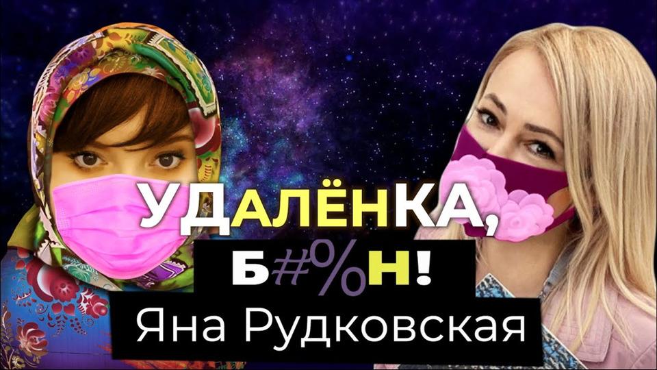 s01e16 — Яна Рудковская— тест наCOVID-19, дизайнерские маски, скандал всемье Джигана