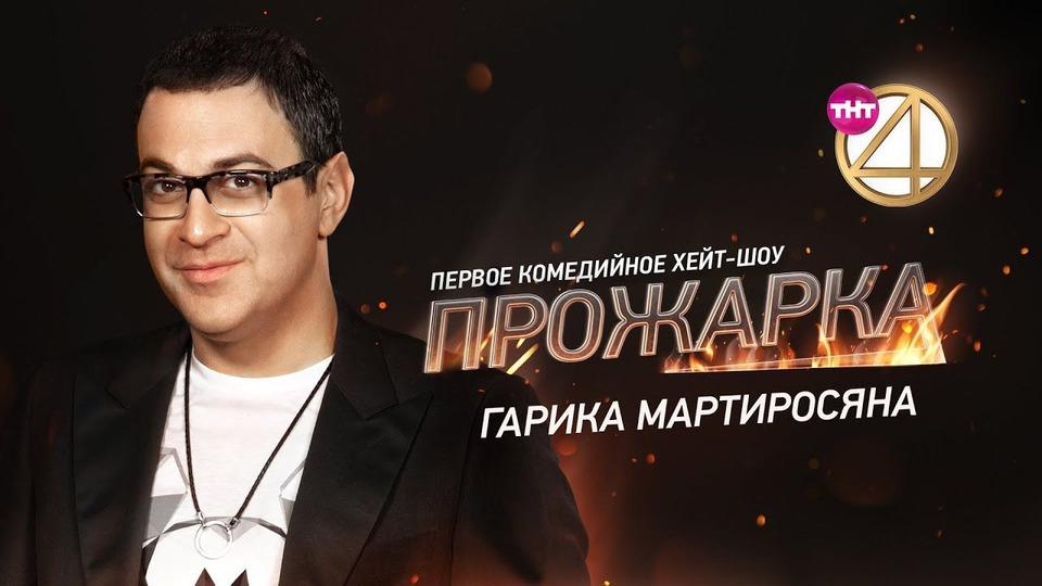 s01e05 — Выпуск 05. Гарик Мартиросян