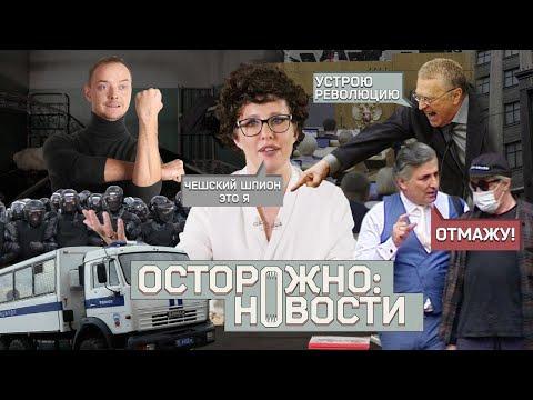 s01 special-8 — ОСТОРОЖНО: НОВОСТИ! Жириновский угрожает революцией, адвокат топит Ефремова, ашпионы— мывсе #8