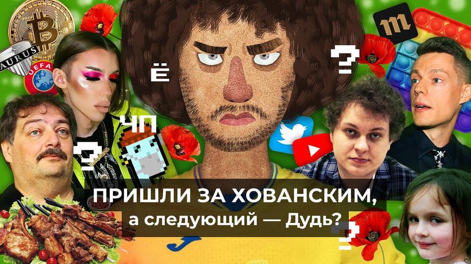 s05 special-0 — ЧёПроисходит #68 | Дудь ипропаганда наркотиков, Хованский арестован, «Слава Украине» наЕвро 2020