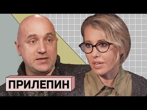 s01e58 — ПРИЛЕПИН: оевреях, Путине иновой Конституции