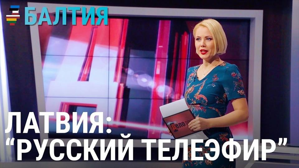 s03e12 — Латвия: «русский телеэфир»