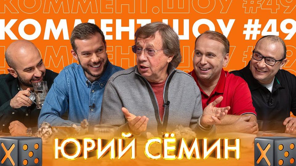 s02e08 — #49   Сёмин. Локомотив, Россия веврокубках ислова Широкова