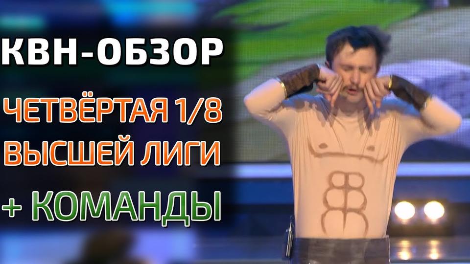 s06e10 — КВН-Обзор. ЧЕТВЁРТАЯ 1/8 Высшей лиги 2020 (+КОМАНДЫ)