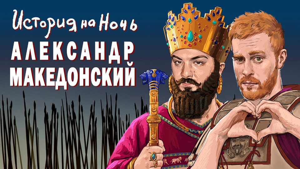 s01e16 — #16: «Александр Македонский»