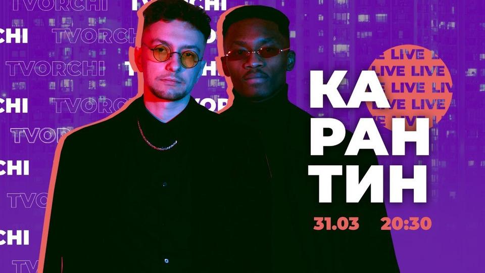 s2020 special-0 — TVORCHI / онлайн-концерт / 31.03 / Карантин LIVE