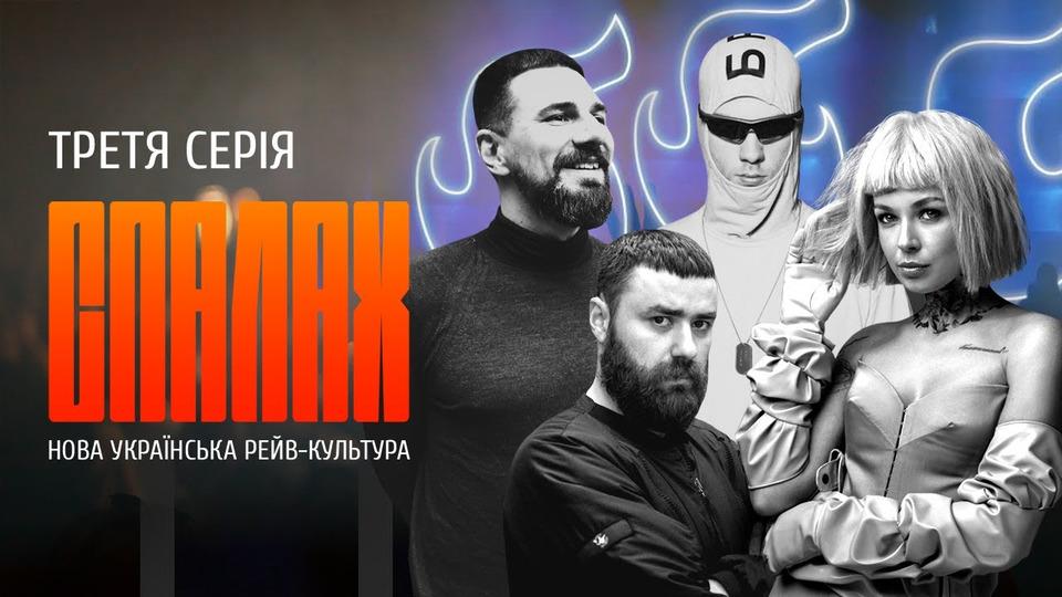 s2020e98 — Нова українська рейв-культура | СПАЛАХ | Третя серія