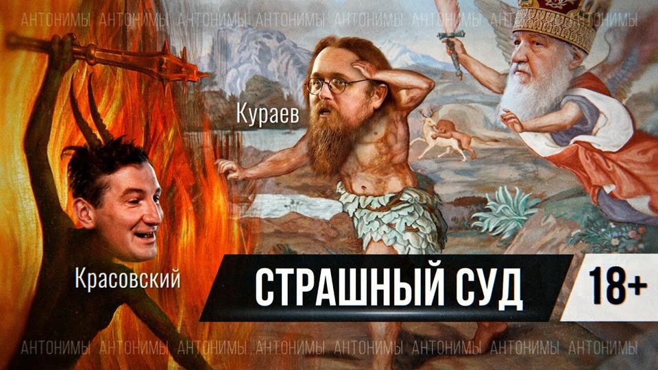 s01e44 — Изгнание из рая. Кураев о лишении сана и моратории патриарха Кирилла