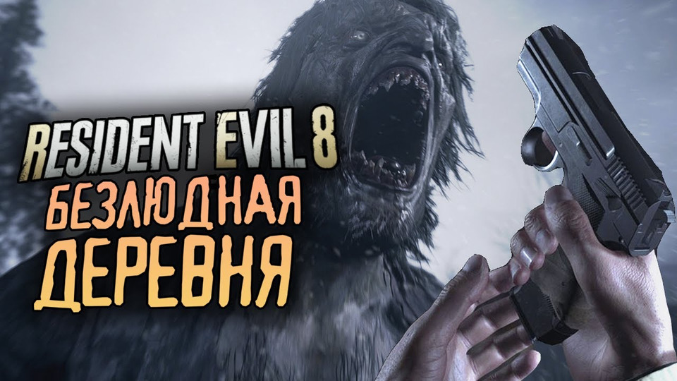 s11e157 — 30 МИНУТ ВБЕЗЛЮДНОЙ ДЕРЕВНЕ ● Resident Evil: Village (Demo 4)
