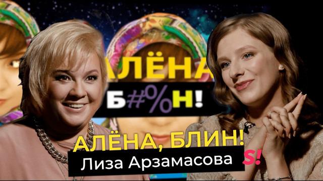 s01e83 — Лиза Арзамасова— первая беременность, знакомство сАвербухом в15 лет, личные границы