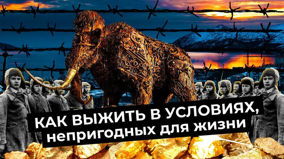 s05e26 — Магадан: город, который невымрет | Лучший пример для умирающих городов России