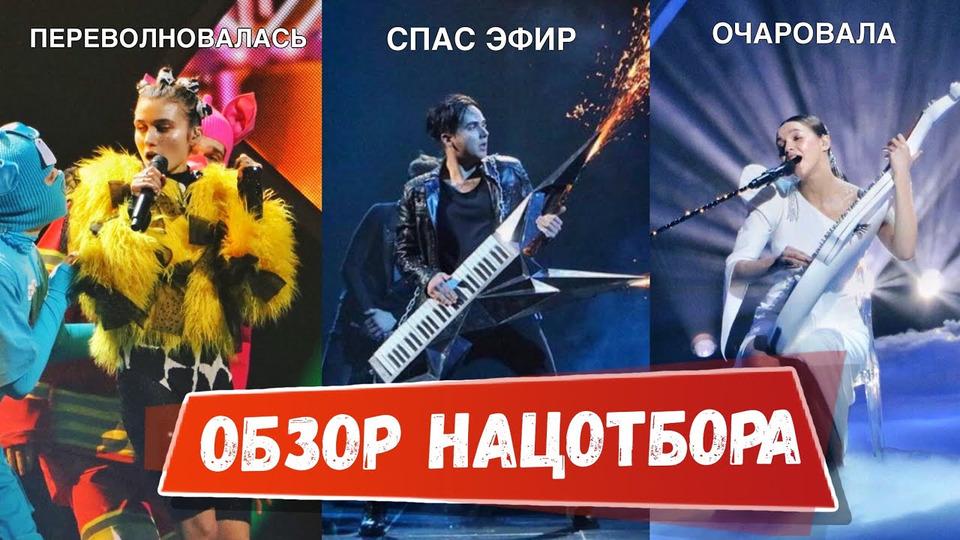 s04e18 — ОБЗОР! Национальный отбор. Первый полуфинал Евровидение 2020