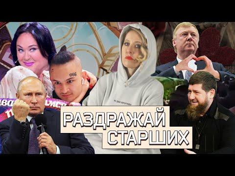 s02 special-21 — ОСТОРОЖНО: НОВОСТИ! Песков против Кадырова, бары против ковида, Собчак против бесов #21