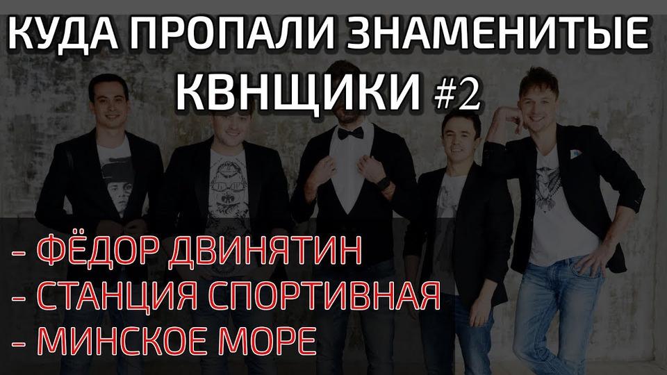 s05e36 — КВН-ОБЗОР. Куда пропали знаменитые КВНщики #2