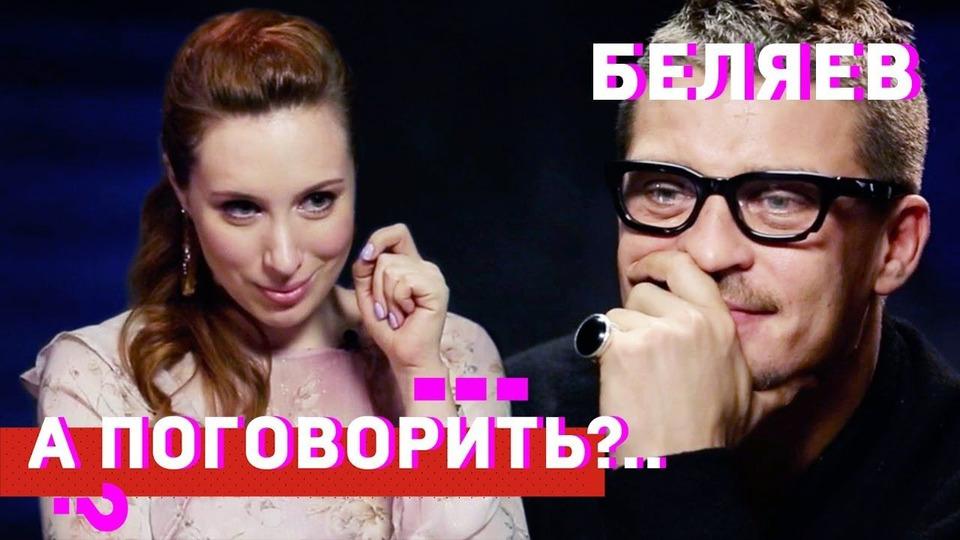 s01e29 — Антон Беляев: о криминальном прошлом, провале в кино, рождении сына и музыке