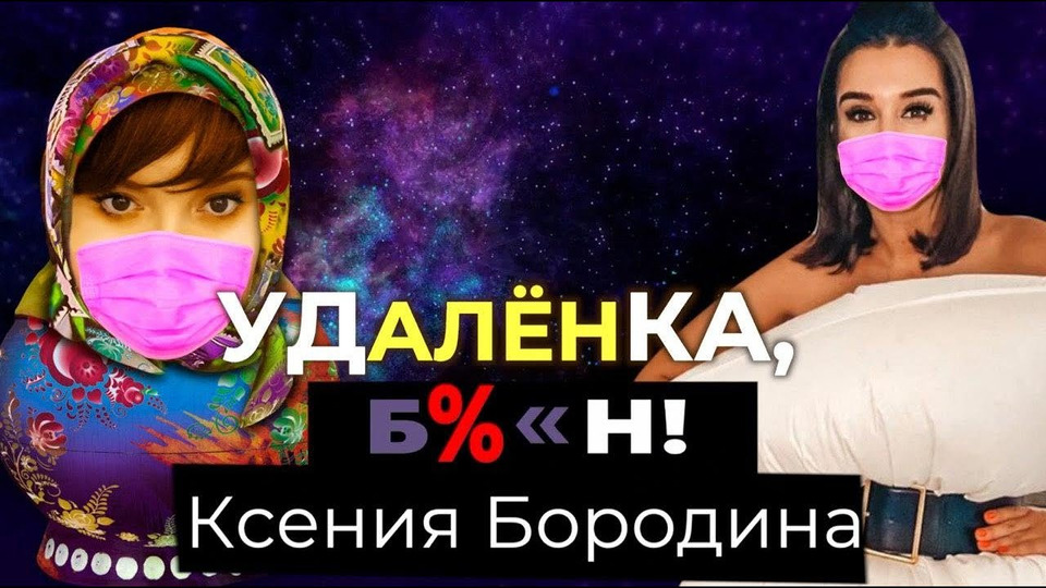 s01e21 — Ксения Бородина— поездка вКуршевель, закрытие салонов, карантин на«Доме-2» иобида Собчак
