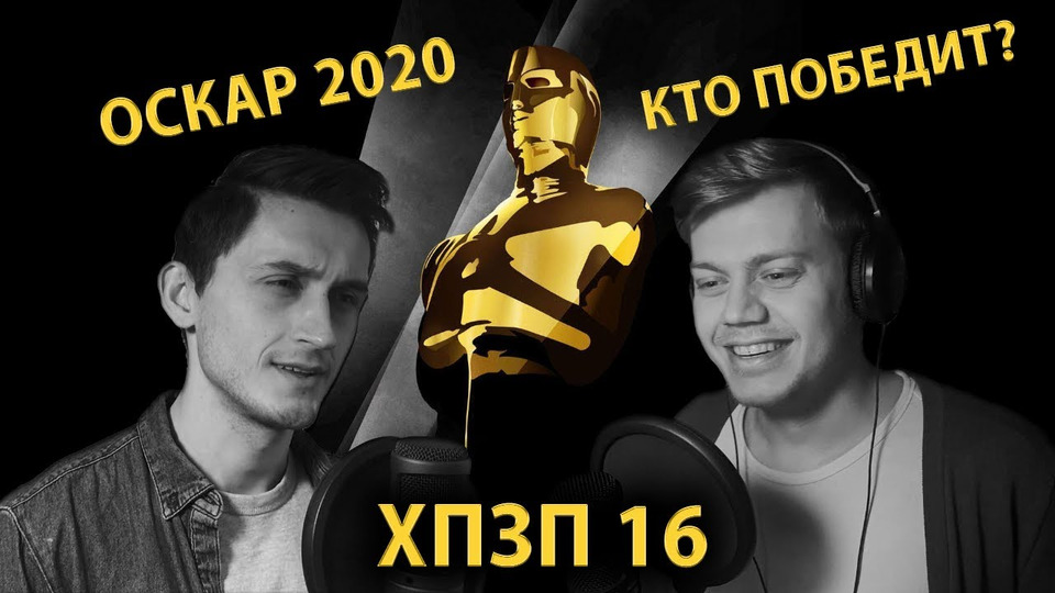 s2020e16 — Оскар 2020— Прогнозы
