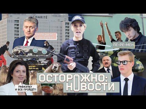 s02 special-9 — ОСТОРОЖНО: НОВОСТИ! Путинские силовики наготове, Навального боятся ивкоме, отЛукашенко бегут. #9