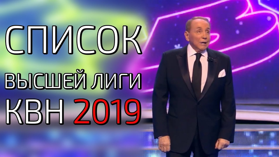 s05e02 — СОСТАВ ВЫСШЕЙ ЛИГИ КВН 2019