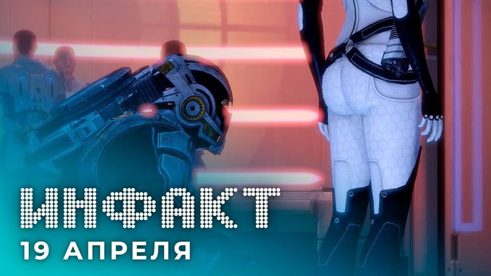 s07e72 — Фотомод Mass Effect, отмена MMO поLord of the Rings, скандал сPath of Exile, терминатор вTLOU…