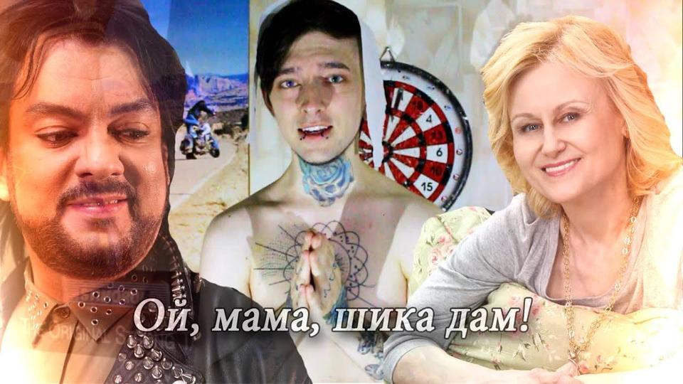 s01e83 — Вечный: Мои кумиры? Донцова! Киркоров!