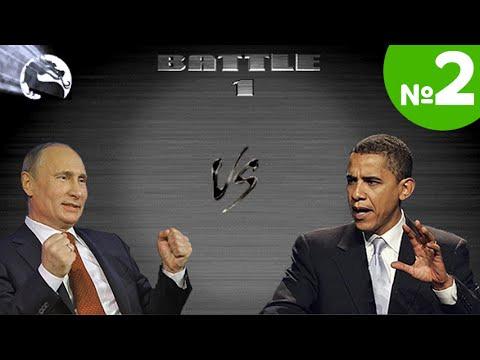 s06e01 — Политический Мортал Комбат 10: Путин vs Обама (ЧАСТЬ 2)