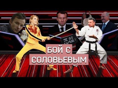 s02 special-15 — ОСТОРОЖНО: НОВОСТИ! Разносим Соловьева, говорим сCharlie Hebdo итренируем патриотов. #15